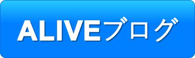 ALIVEブログ