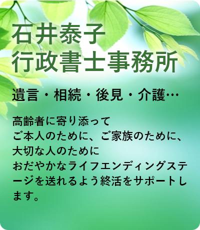 石井泰子 行政書士事務所 遺言・相続・後見・介護…