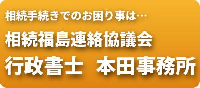行政書士 本田事務所